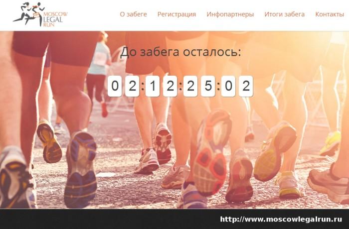 Благотворительный забег Moscow Legal Run