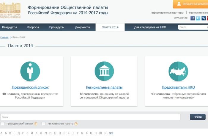 Адвокат Семеняко Е.В. выбран в состав Общественной палаты России
