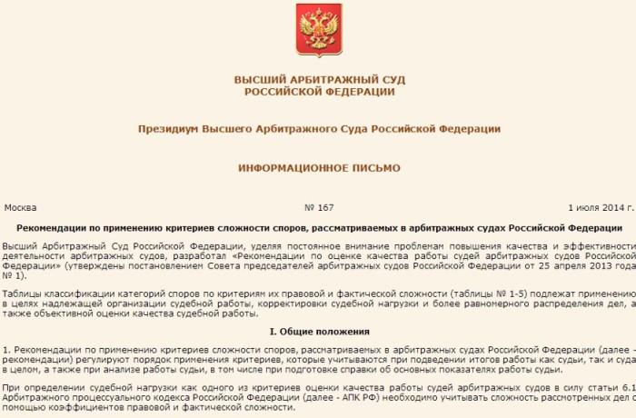 ВАС РФ определил критерии сложности споров