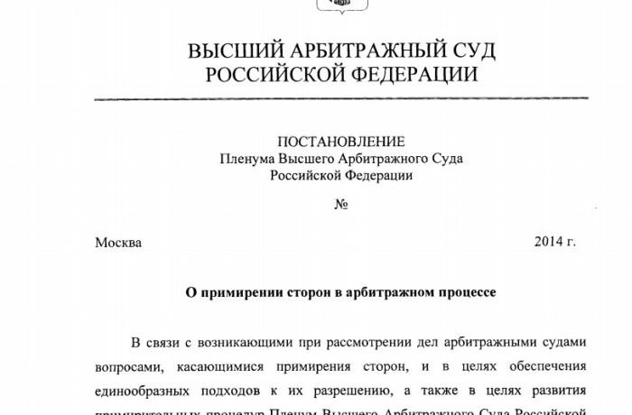Высший арбитражный суд принял постановление о примирении сторон