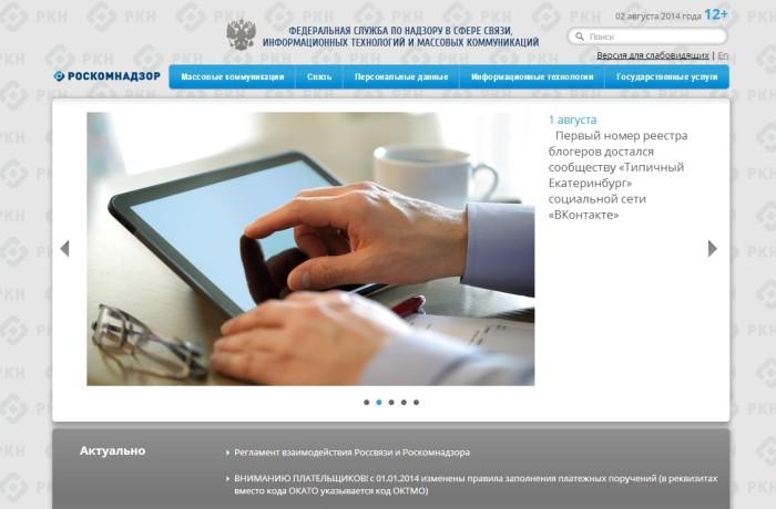 """С 1 августа 2014 года начинает действовать """"закон о блогерах"""""""