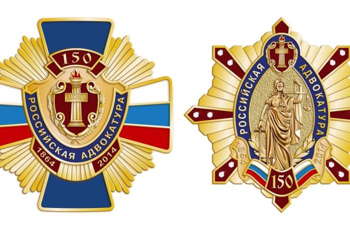 150 лет адвокатуры в России