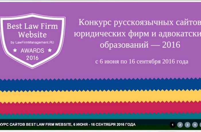 Конкурс сайтов адвокатов