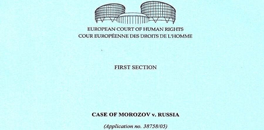 Практика ведения дела и победа адвоката в Европейском суде по правам человека на конкретном примере