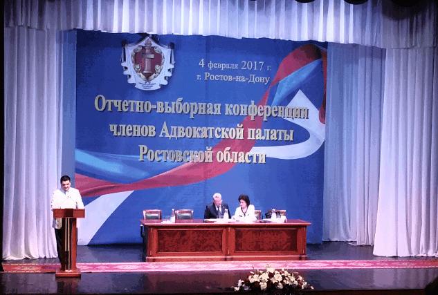 Конференция адвокатов