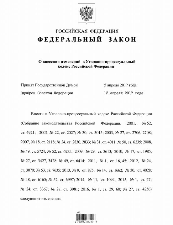 Президент подписал закон касающийся адвокатов