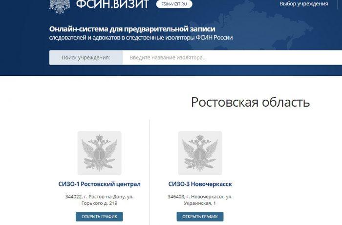 Вход в СИЗО для адвокатов по электронной очереди