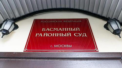 Юрий Сергеев сначала обращался в Басманный районный суд г. Москвы