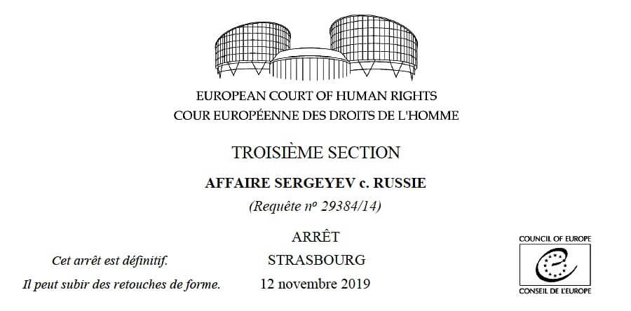 Адвокат добился справедливости по очередному делу в Европейском суде по правам человека – «Сергеев против России»