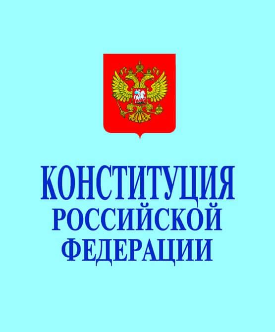 Адвокатское сообщество предлагает поправки в Конституцию РФ