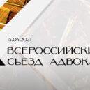 Х Всероссийский съезд адвокатов
